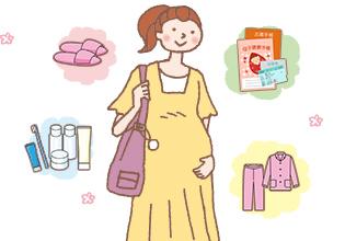 入院準備|出産から育児までの総...